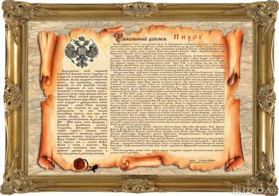 Фамильный диплом от компании vip ПОДАРОК купить в городе Томск Фамильный диплом