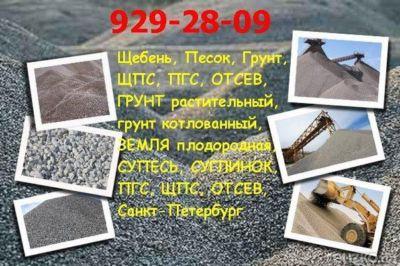 Песок карьерный Всеволожск с доставкой во Всеволожском районе