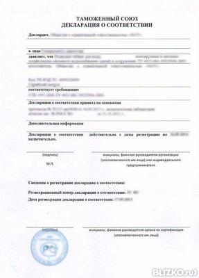 оформление декларация соответствия таможенного союза приподняла
