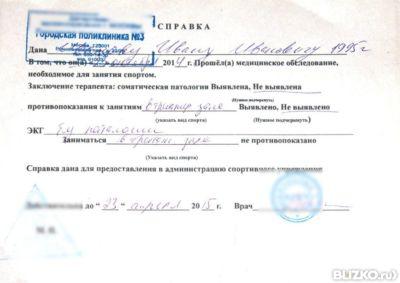 Медицинская справка 186/у анализатор мочи clinitek status производитель